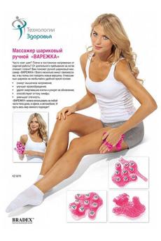 Новинка: массажер шариковый ручной  «варежка» Bradex